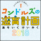 eye-2018asoiku
