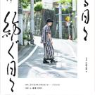 MURATAMAKAKI TAP LIVE 5DAYS 「踊る日々 紡ぐ日々」 