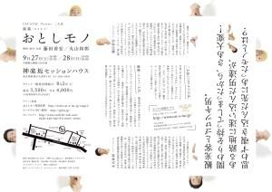 otoshimono_ura