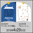 eye-2018otoshimono