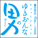 eye-yukiotoko