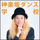eye-2019kagurazaka