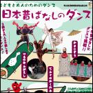 子どもと大人のためのダンス「日本昔ばなしのダンス」