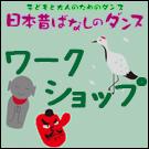 子どもと大人のためのダンス「日本昔ばなしのダンス」関連ワークショップ